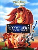 Король лев 2 смотреть онлайн