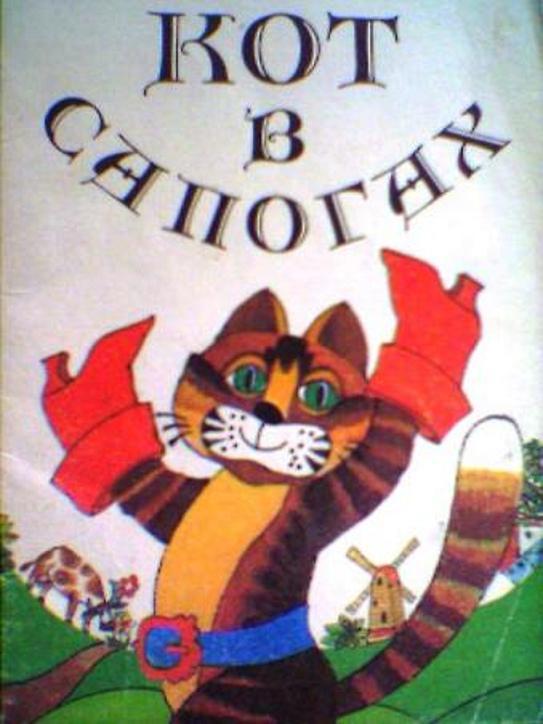 Мультфильма кот в сапогах онлайн