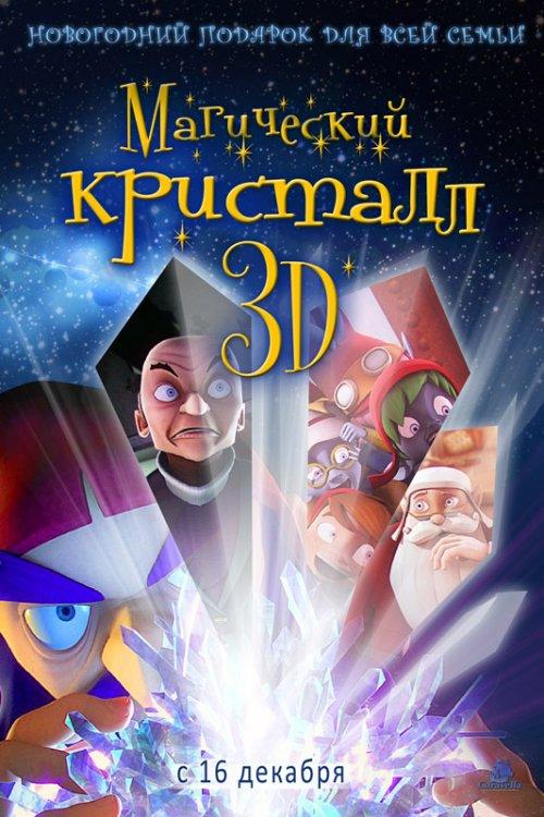 Магический кристал смотреть онлайн