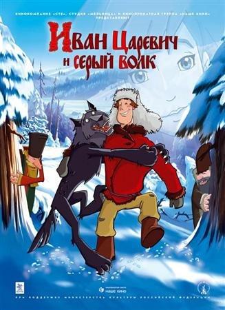 Иван Царевич и Серый Волк смотреть онлайн