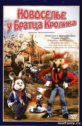 Новоселье у Братца Кролика смотреть онлайн