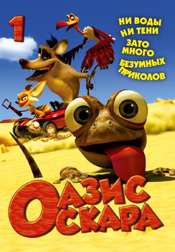 Оазис Оскара онлайн