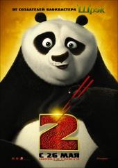 Кунг-фу Панда 2 смотреть онлайн