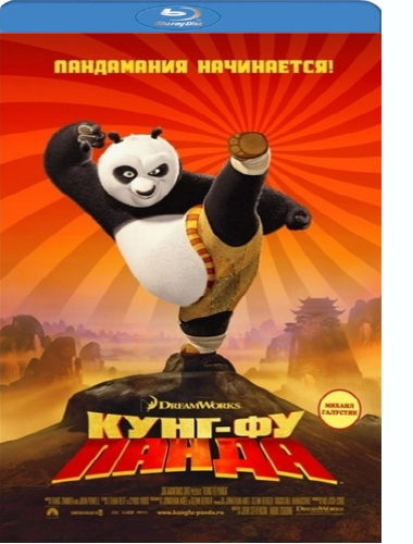 Кунг-фу Панда смотреть онлайн