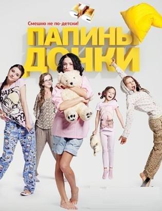 Папины дочки все серии смотреть онлайн