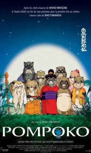 Война тануки в периоды Хэйсэй и Помпоко смотреть онлайн