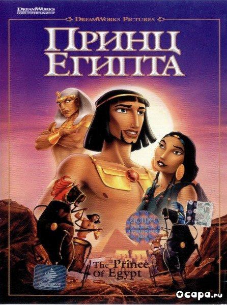 Принц Египта смотреть онлайн