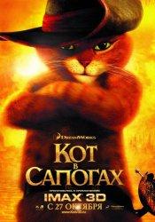 Кот в сапогах смотреть онлайн
