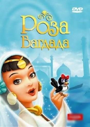 Роза Багдада смотреть онлайн