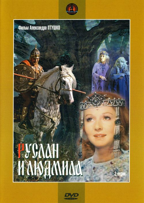 Руслан и Людмила смотреть онлайн