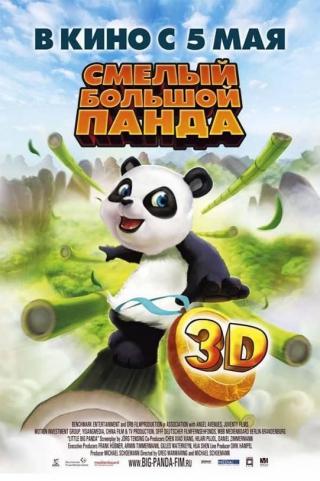 Смелый большой панда смотреть онлайн