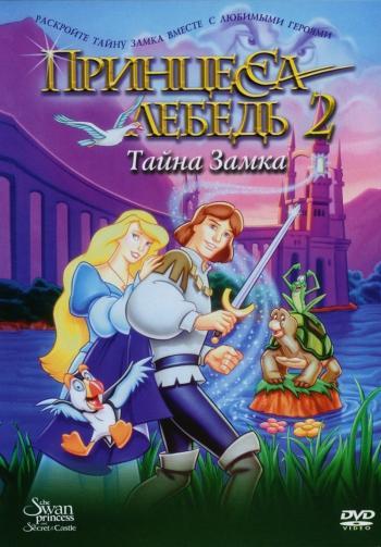 Принцесса Лебедь 2: Тайна замка смотреть онлайн