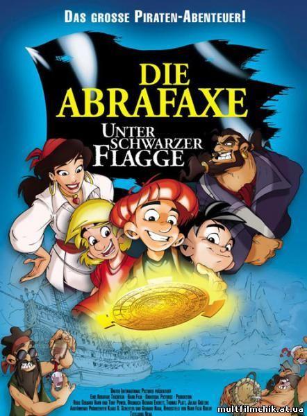 Абрафакс под пиратским флагом смотреть онлайн