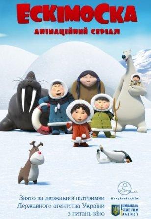 Эскимоска смотреть онлайн