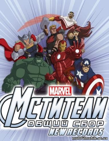 Мстители, общий сбор 1 сезон 2013 смотреть онлайн