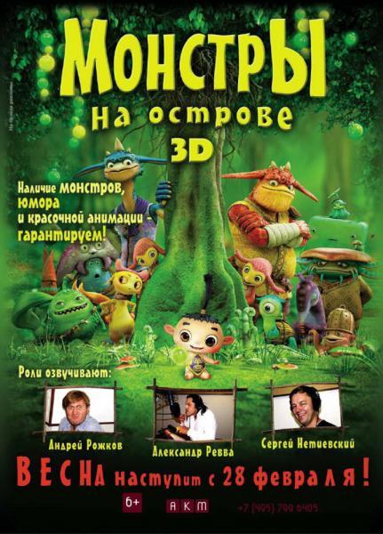 Монстры на острове 3D смотреть онлайн