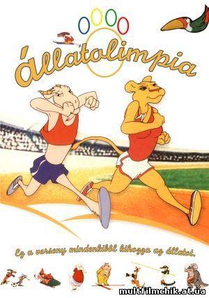 Олимпиада животных (1980) смотреть онлайн