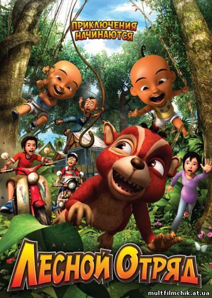 Лесной отряд. Приключения начинаются смотреть онлайн