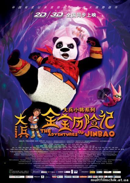 Панда (2013) смотреть онлайн