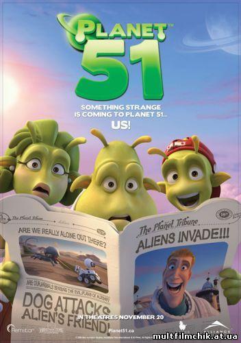 Планета 51 смотреть онлайн