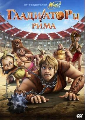 Гладиаторы Рима 2013 смотреть онлайн