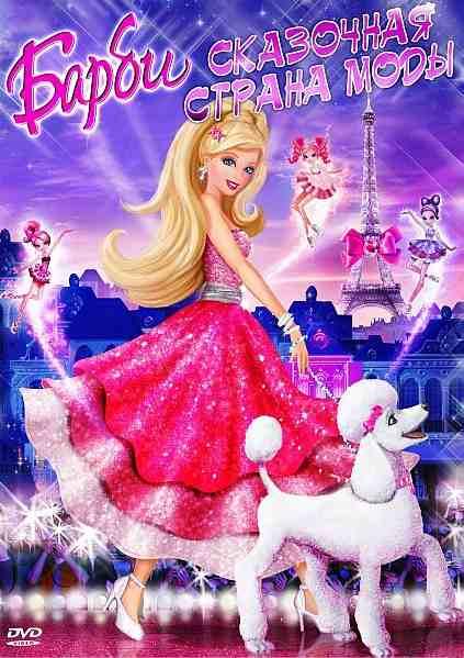 Барби - сказочная страна моды онлайн