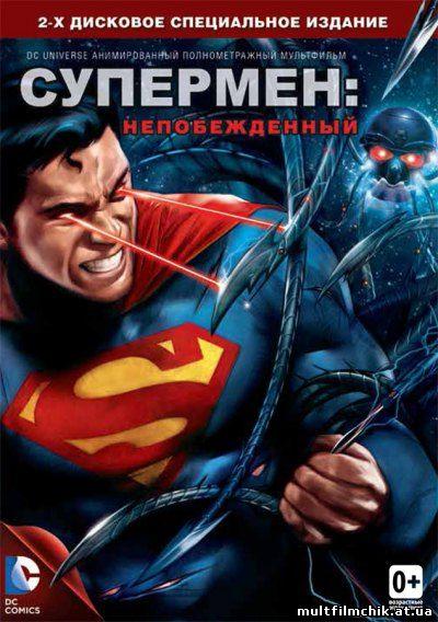 Супермен: Непобежденный (2013) смотреть онлайн