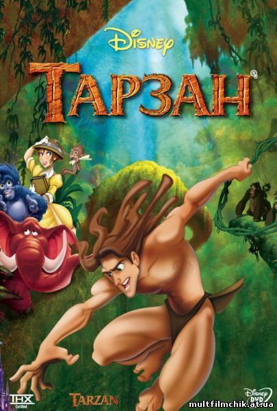 Тарзан (1999) смотреть онлайн