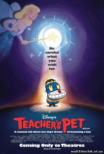 Любимец учителя смотреть онлайн