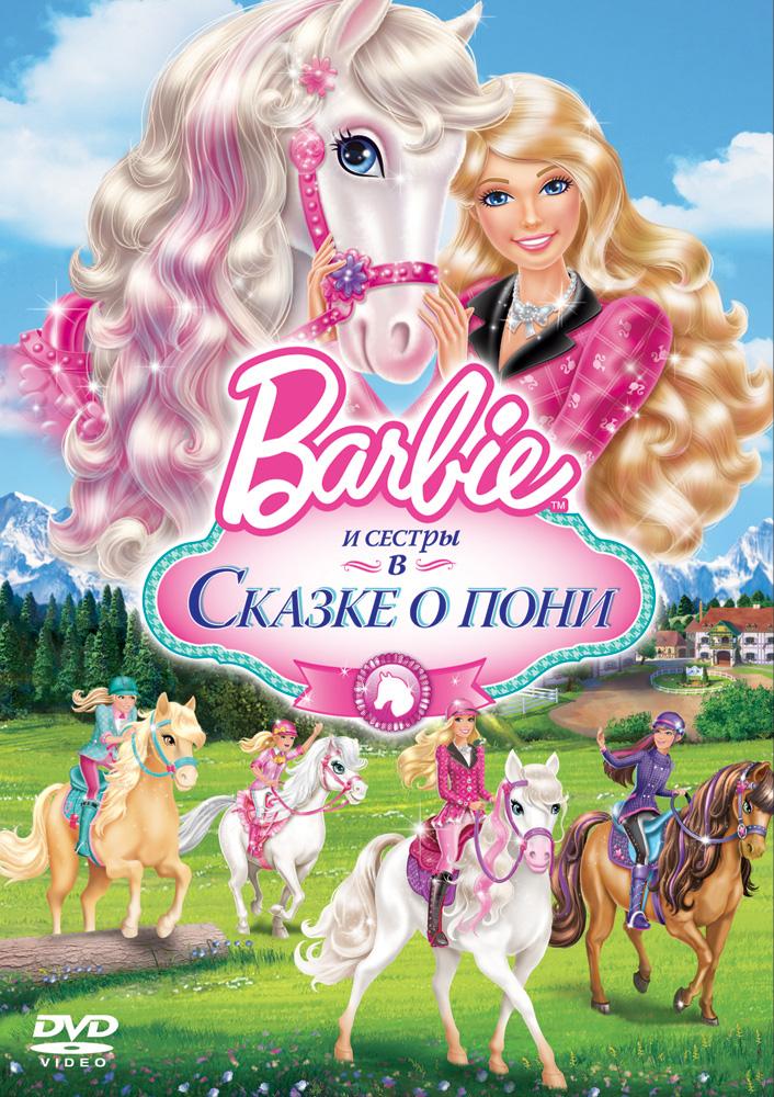 Барби и ее сестры в Сказке о пони смотреть онлайн