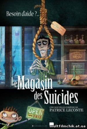 Магазин самоубийств смотреть онлайн