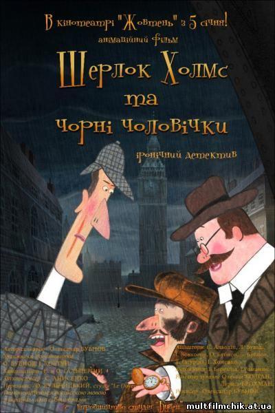 Шерлок Холмс и черные человечки смотреть онлайн