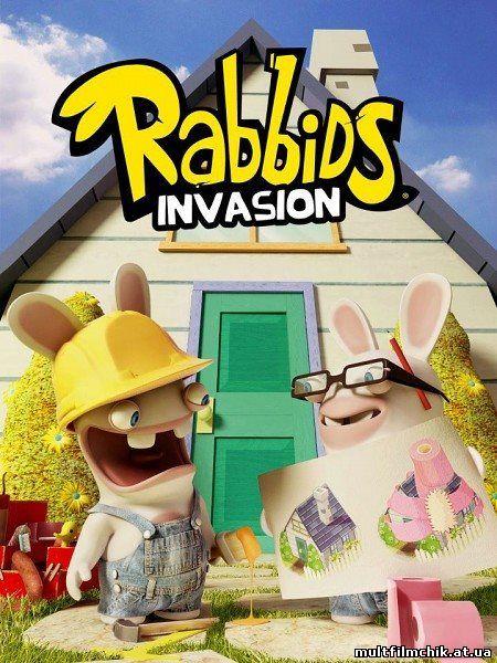 Зайцы-Засранцы/ Нашествие кроликов 1 сезон (2013) смотреть онлайн