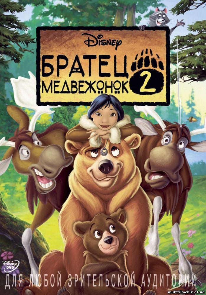 Братец медвежонок 2: Лоси в бегах смотреть онлайн