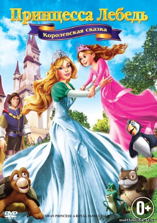 Принцесса Лебедь 5: Королевская сказка смотреть онлайн