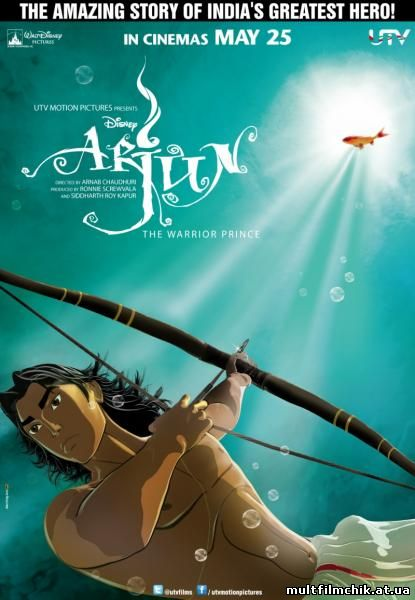 Арджун: принц-воин смотреть онлайн