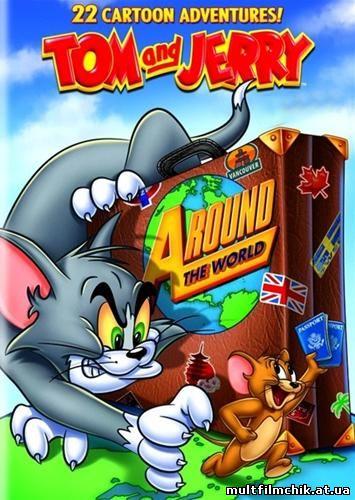 Том и Джерри - Вокруг Света смотреть онлайн