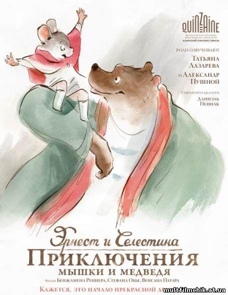Эрнест и Селестина: Приключения мышки и медведя смотреть онлайн