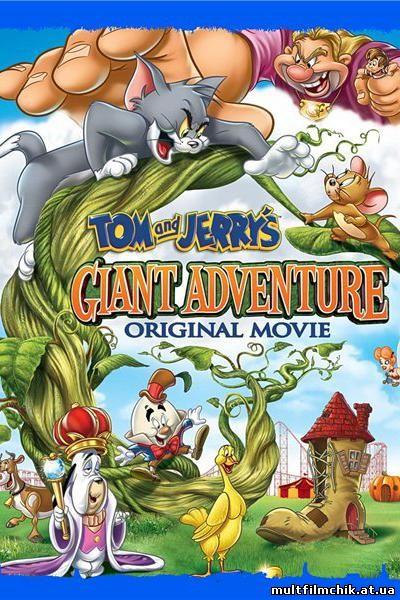 Том и Джерри: Гигантское приключение смотреть онлайн