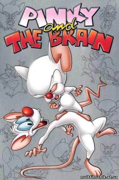 Пинки и Брейн 1 сезон смотреть онлайн