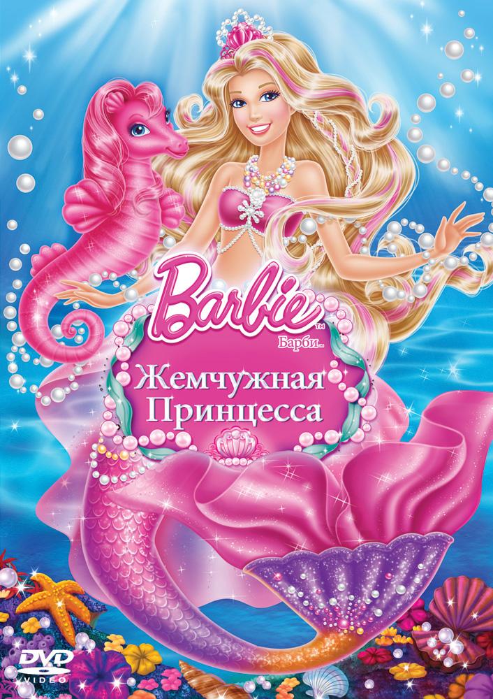 Барби: Жемчужная Принцесса смотреть онлайн