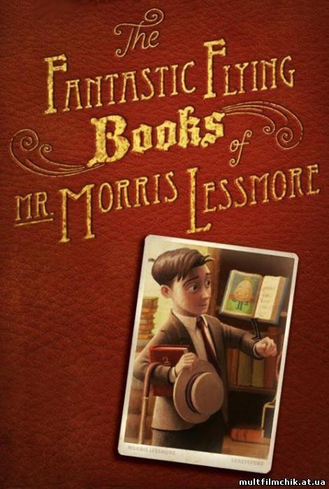 Фантастические летающие книги мистера Морриса Лессмора смотреть онлайн