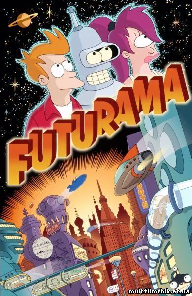 Футурама 7 сезон смотреть онлайн