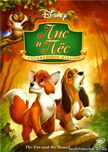 Лис и охотничий пес смотреть онлайн