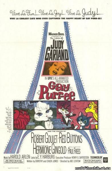 Мурлыка Веселый Париж (1962) смотреть онлайн