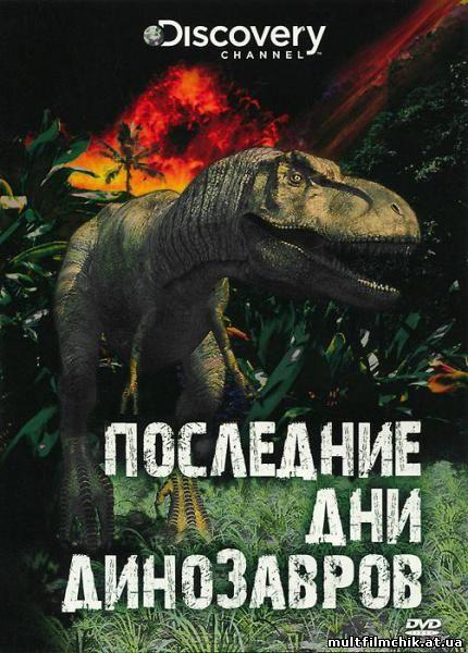 Последние дни динозавров смотреть онлайн
