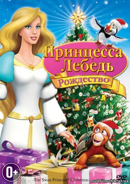 Принцесса-лебедь Рождество смотреть онлайн