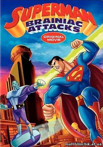 Супермен: Брэйниак атакует смотреть онлайн