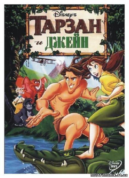 Тарзан и Джейн смотреть онлайн