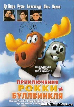 Приключения Рокки и Буллвинкля смотреть онлайн